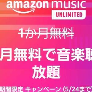 【期間限定】Amazon Music Unlimite3か月無料キャンペーンを開催中!