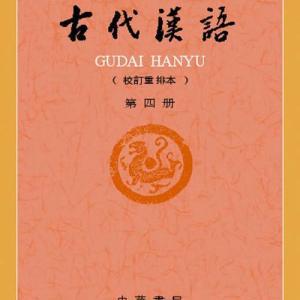 【知識篇】 古代漢語