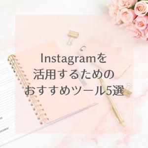 Instagramを活用するためのおすすめツール5選