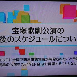 祝!宝塚再開!ありがとう!!