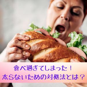 食べ過ぎてしまった!太らないための対処法とは?