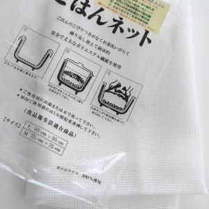 電子レンジで炊飯派でも、ご飯ネットがお米が付かなくて便利〜!