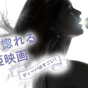 歌姫映画で聞き惚れよう!