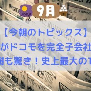 半沢直樹の26倍?NTTがドコモを完全子会社化!過去最大のTOBへ!