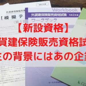 【新設資格】外貨建保険販売資格試験の受験スタート!設立の背景は?