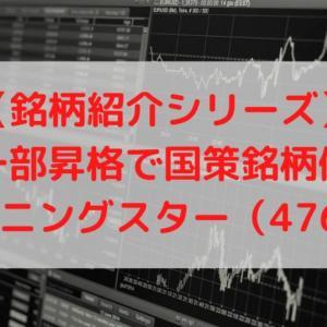 【銘柄分析シリーズ】ついに東証一部へ昇格!モーニングスター(4765)
