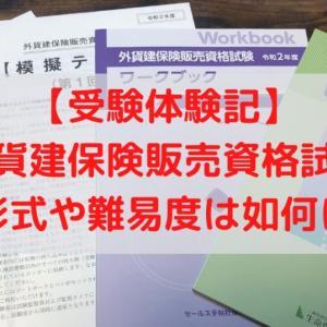 【受験体験記】外貨建保険販売資格試験を受験しました!出題形式や難易度は!?