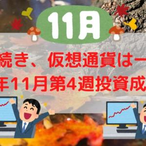 【投資成績報告】2020年11月第4週