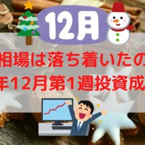 【投資成績報告】2020年12月第1週