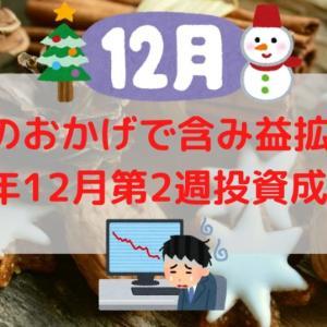 【投資成績報告】2020年12月第2週