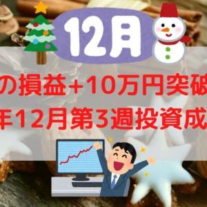 【投資成績報告】2020年12月第3週