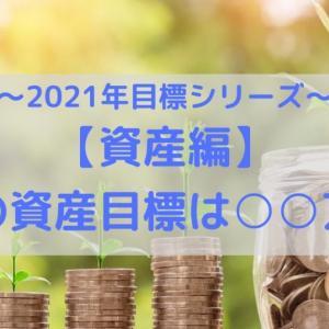 【2021年目標シリーズ】【資産編】来年の資産目標は○○万円!