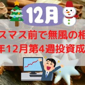 【投資成績報告】2020年12月第4週