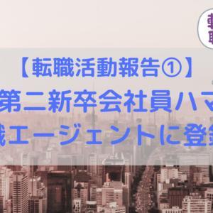 【転職活動報告①】20代第二新卒会社員、転職エージェントに登録!