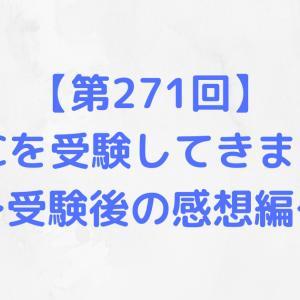 【第271回】TOEICを受験してきました!~受験後の感想編~