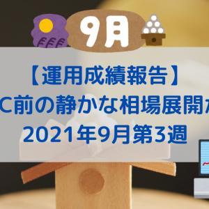 【運用成績報告】2021年9月第3週