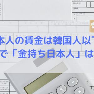 日本人の賃金は韓国人以下?低成長で「金持ち日本人」は死語に