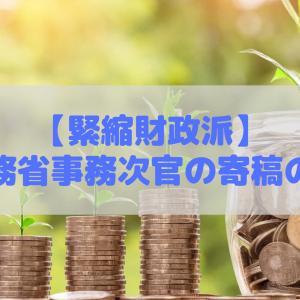 【緊縮財政派】財務省事務次官の寄稿の件