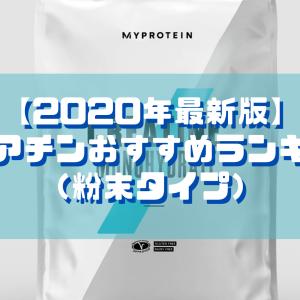 【2020年最新版】クレアチンおすすめランキング(粉末タイプ)