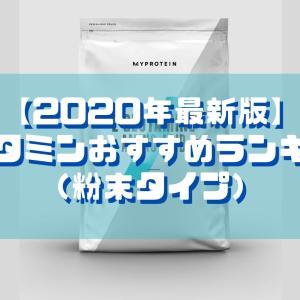 【2020年最新版】グルタミンおすすめ人気ランキング(粉末タイプ)