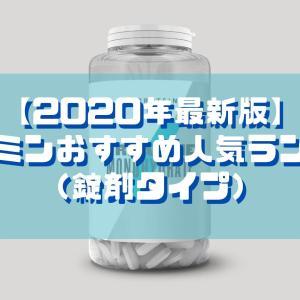 【2020年最新版】グルタミンおすすめ人気ランキング(錠剤タイプ)