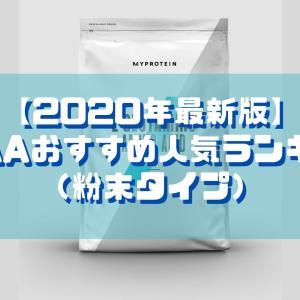 【2020年最新版】BCAAおすすめ人気ランキング(粉末タイプ)