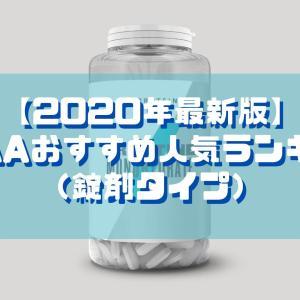 【2020年最新版】BCAAおすすめ人気ランキング(錠剤タイプ)