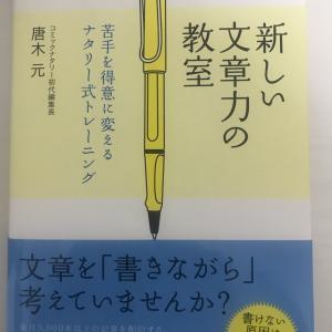 完読される記事を書くためには?「新しい文章力の教室」感想