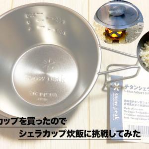 シェラカップ炊飯に挑戦してみた!!