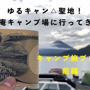 ゆるキャン△聖地!浩庵キャンプ場に行ってきた!(前編)
