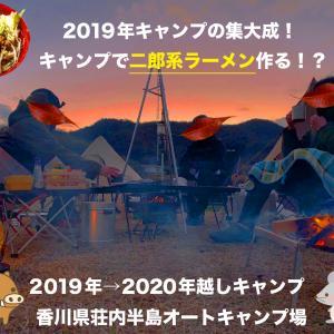 キャンプで二郎系ラーメン!?今年の集大成!年越しキャンプ2019in荘内半島オートキャンプ場