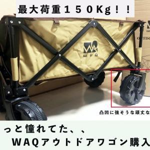 憧れの!WAQアウトドアワゴンを購入!