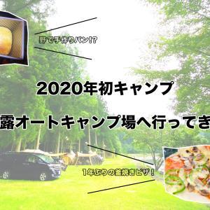 2020年初キャンプ!近露オートキャンプ場に行ってきた!(周辺の観光スポットも紹介)
