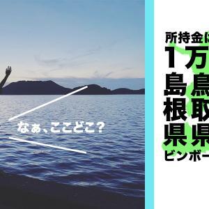 所持金は1万円のみ!ビンボー旅in鳥取・島根