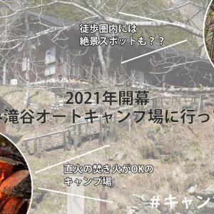 【キャンプ】兵庫県佐用町おねみ滝谷キャンプ場が最高すぎる。