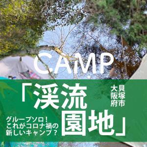 【キャンプ】大阪府「渓流園地」でグループソロキャンプ!
