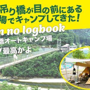 【キャンプ】日本一の吊り橋の近くでキャンプしてきた@谷瀬吊り橋オートキャンプ場
