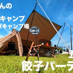 【キャンプ】ソロキャンプで餃子パーティー@神鍋高原キャンプ場