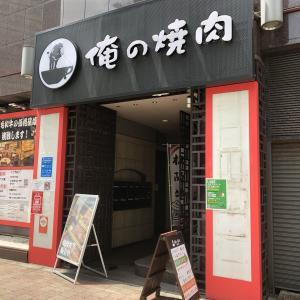 東銀座テイクアウトスポット俺の焼肉!サーロイン弁当が美味い!