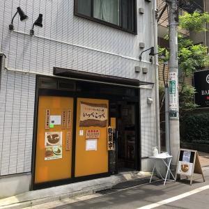 浜松町大門いっぺこっぺ!とんかつ檍(あおき)のカレー屋さんランチ!
