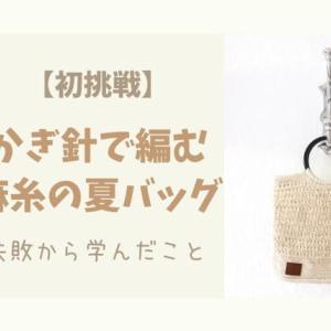 【初挑戦】かぎ針で編む麻糸の夏バッグ 気に入っているけど使えない理由