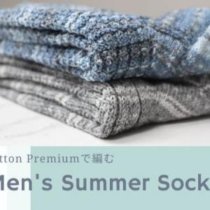【コットン糸で編む靴下】Opalのコットンプレミアムでつま先から2足同時編み