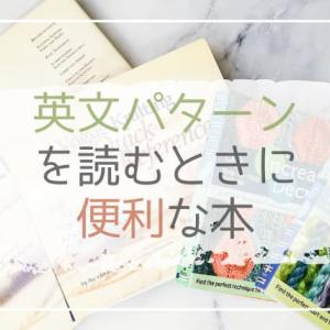 【英文パターン読解に便利】色々な作り目、増し目、減らし目、止めを一覧できる便利な洋書4冊