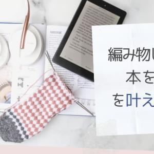 「編み物しながら本が読みたい!」を叶える方法|Amazon Fireの読み上げ機能がベストな理由