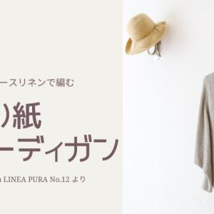 Lana Grossaの麻糸Solo Linoで編む【折り紙カーディガン】