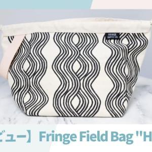 "【Jen Hewett x Fringe Field Bag ""Hank""】 レビュー|Fringe Supply Co.の大人気プロジェクトバッグの魅力"