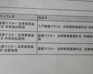 伊藤塾 基礎マスター 法律実務基礎科目教材届いた