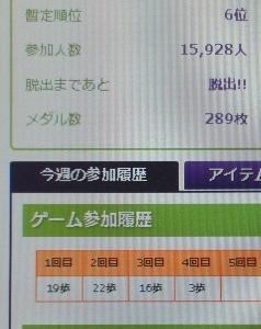 げん玉 おばけハウス 6位ゴール!!