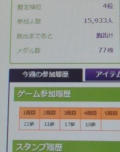 げん玉 おばけハウス 4位ゴール!!