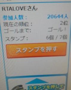 ポイントサイト、げん玉のミニゲーム げん玉電鉄2位ゴール!!